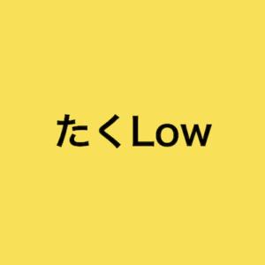 たくLow