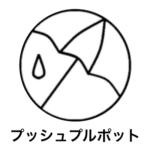 プッシュプルポット_logo