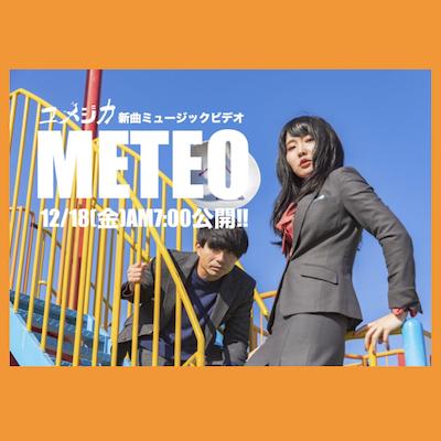 ユメジカ_METEO