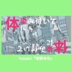 Yobahi