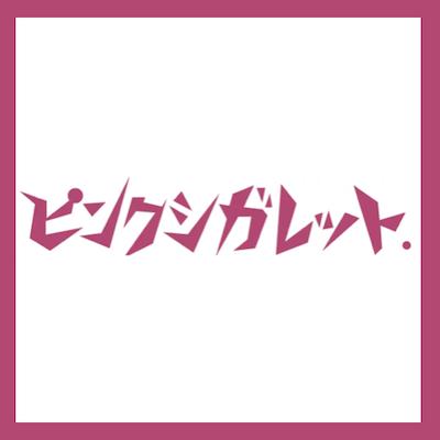 ピンクシガレット